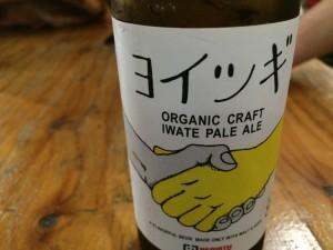 この前飲んで美味しかったIPAです。オススメなので最後に貼っておきます。